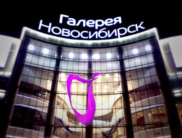 Городская наружная реклама, вывеска 'Галерея Новосибирск', фото